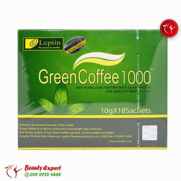القهوه الخضراء للتنحيف