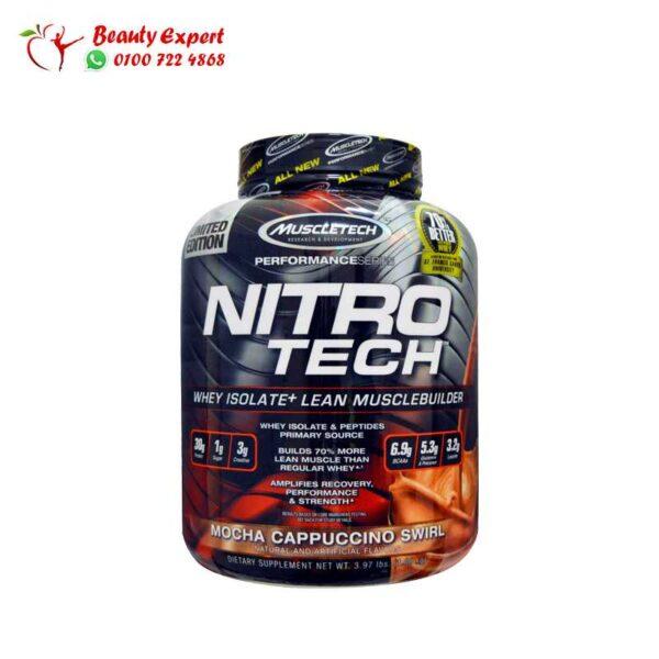 بروتين نيترو تك وموكا الكابتشينو