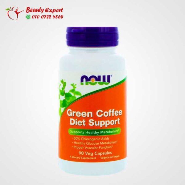 حبوب القهوه الخضراء