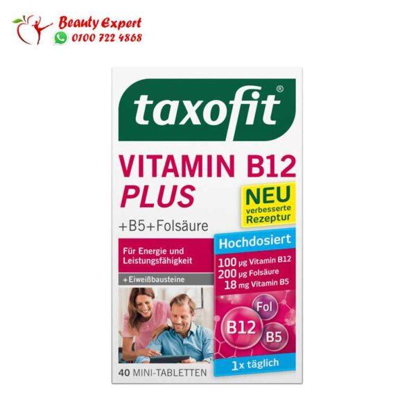 فيتامين b12 اقراص بلس