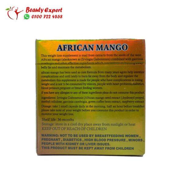 كبسولات المانجو الافريقي للتخسيس