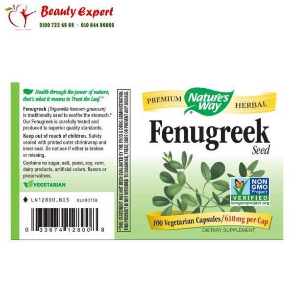 كبسولات دواء الحلبة Fenugreek Seed النباتية Nature's Way