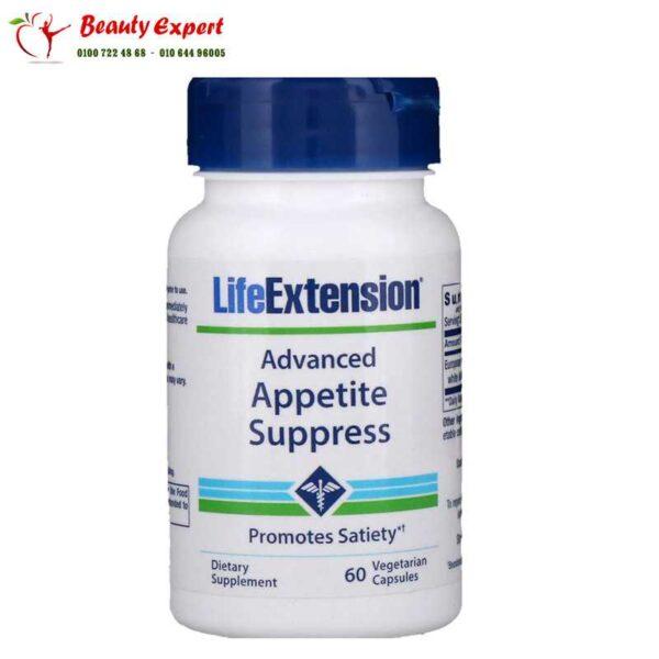 حبوب قمع الشهية المتقدمة | Advanced Appetite Suppress capsules