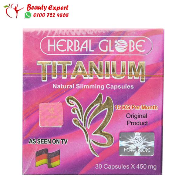 كبسولات تيتانيوم للتخسيس والتنحيف