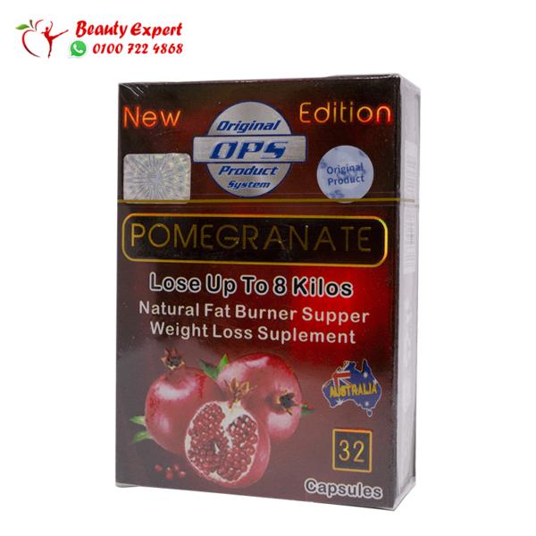 كبسولات الرمان للتنحيف وحرق الدهون - Pomegranate capsules