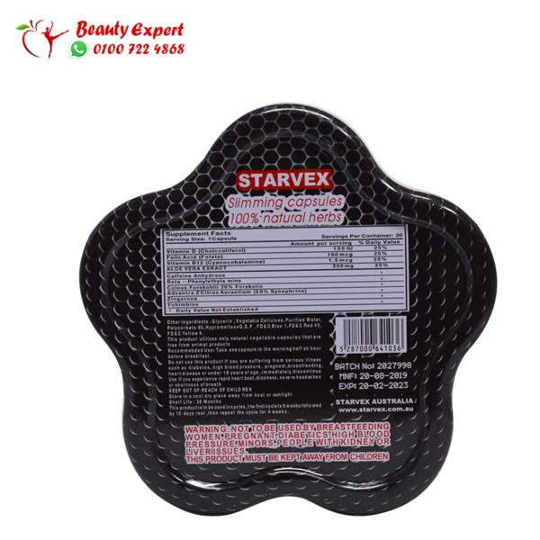 كبسولات Starvex الأصلية للتخسيس
