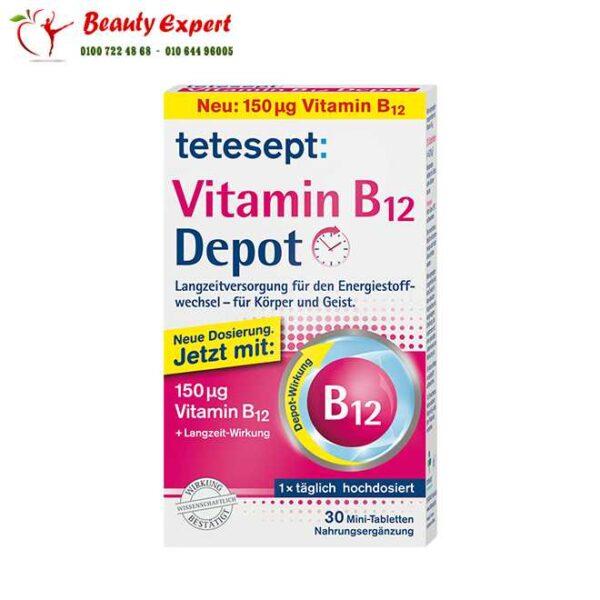 اقراص فيتامين ب12