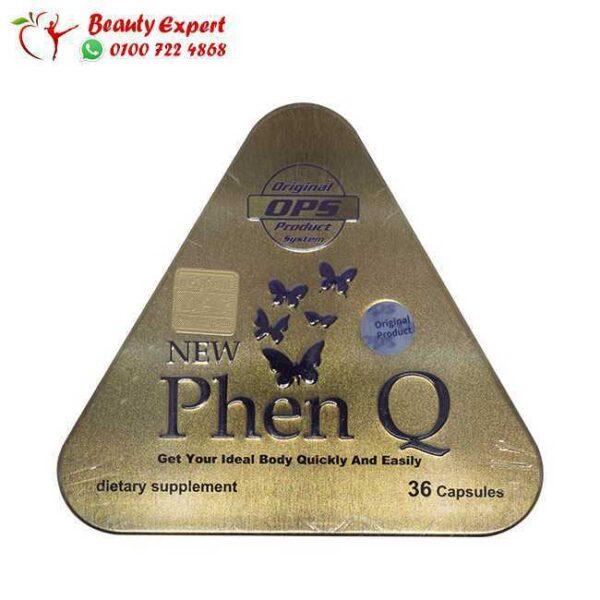حبوب فين كيو للتخسيس phen q